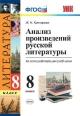 Литература 8 кл. Анализ произведений русской литературы